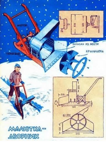 Как сделать снегоуборщик из триммера своими руками