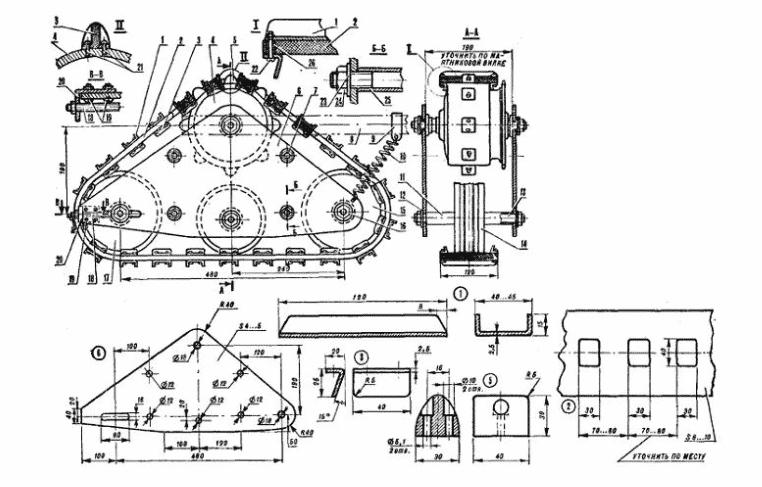 Гусеничный модуль для мотоблока, чертеж